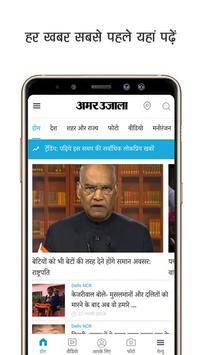 Hindi News - Amar Ujala poster