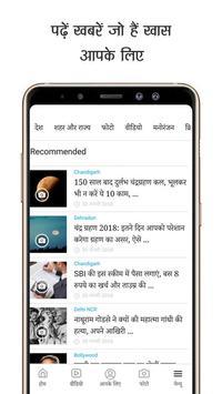 Hindi News - Amar Ujala apk screenshot