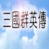 三国群英传1 icon