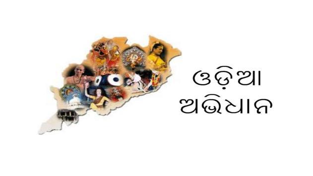 Odia Dictionary poster
