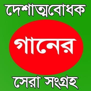 বাংলা দেশাত্মবোধক গান poster