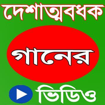 বাংলা দেশাত্মবোধক গান screenshot 2