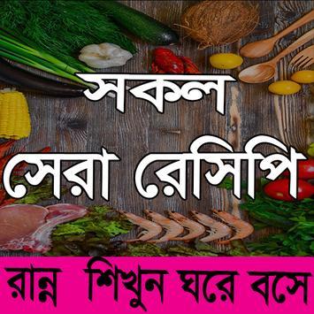 রান্না শিখুন ঘরে বসে screenshot 2