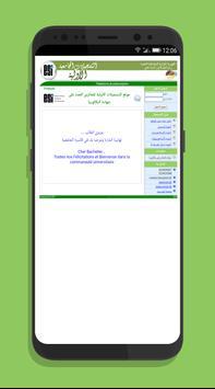 orientation-esi.dz screenshot 2