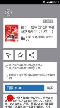 漫派 - 动漫游戏活动漫展免费信息大全 apk screenshot