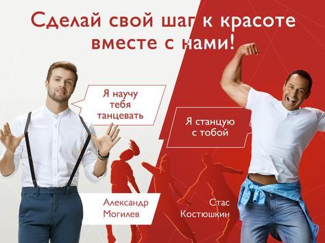 ТАНЦУЙ apk screenshot