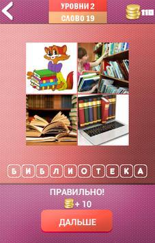 4 фото 1 слово screenshot 5