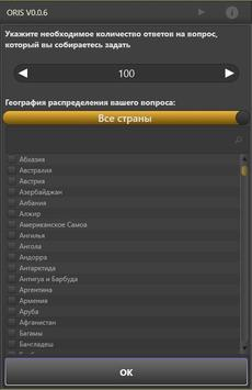 ORIS screenshot 1