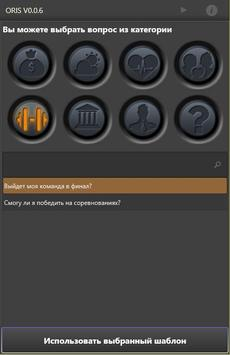 ORIS screenshot 2