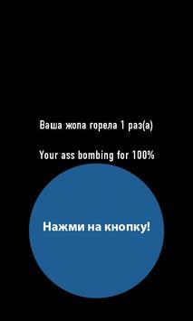 Тест: Горящая задница poster