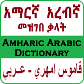 Amharic Arabic English Dictionary እና መተርጎሚያ icon