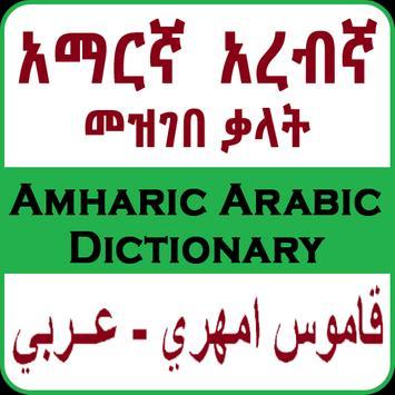 Amharic Arabic English Dictionary እና መተርጎሚያ poster