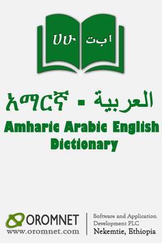 Amharic Arabic English Dictionary እና መተርጎሚያ apk screenshot