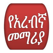 Amharic Arabic Speaking መማሪያ icon