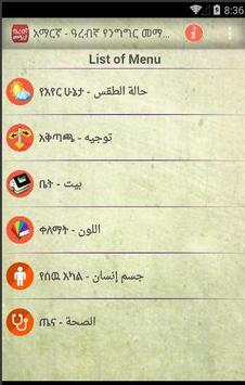 Amharic Arabic Speaking መማሪያ apk screenshot