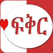 Ethiopian Love የፍቅር ጥቅሶች Quote icon