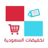 تخفيضات السعودية icon