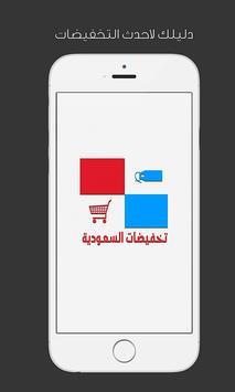 تخفيضات السعودية poster
