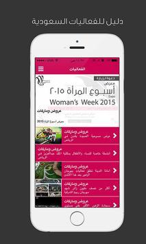 تخفيضات السعودية screenshot 2