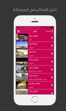 تخفيضات السعودية screenshot 3