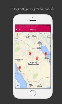 تخفيضات السعودية screenshot 4