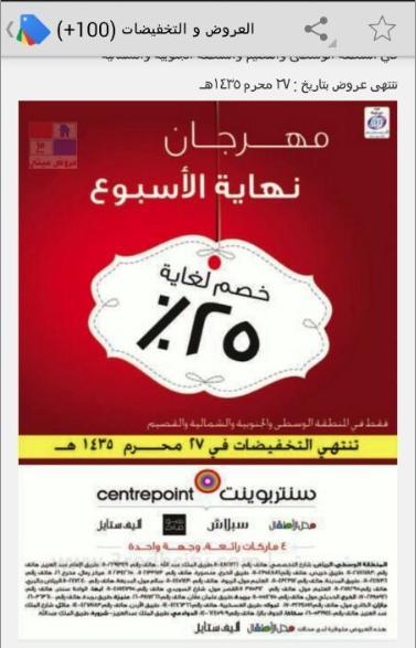 867aaf9f7 تخفيضات السعودية for Android - APK Download