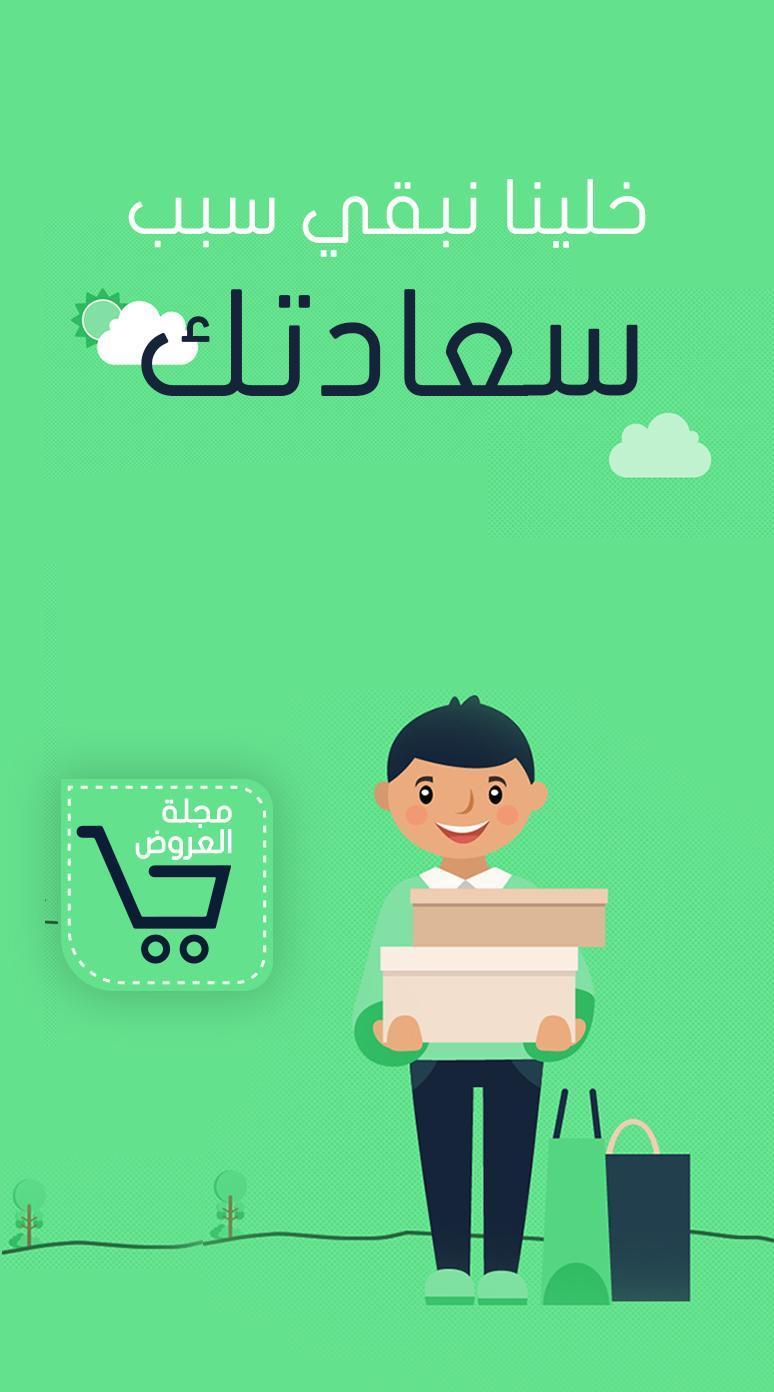 b5bc42028 مجلة عروض السعودية for Android - APK Download