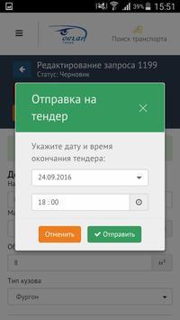 A2B (beta) apk screenshot