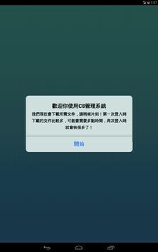 香港五邑青年總會 screenshot 4