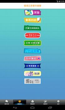 香港五邑青年總會 screenshot 5