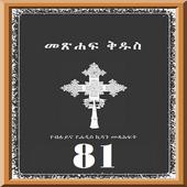Amharic 81 Orthodox Bible icon