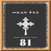 Amharic 81 Orthodox Bible