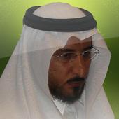 القرآن الكريم - خالد القحطاني icon