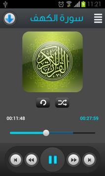 القرآن الكريم - خالد القحطاني poster