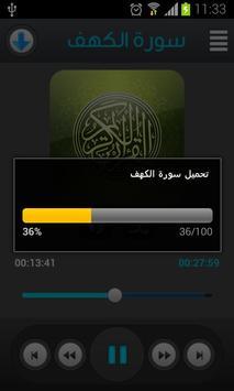 القرآن الكريم - توفيق الصايغ screenshot 4