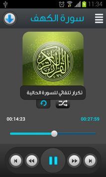 القرآن الكريم - توفيق الصايغ screenshot 5