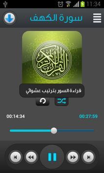 القرآن الكريم - توفيق الصايغ screenshot 6