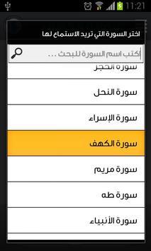 القرآن الكريم - توفيق الصايغ screenshot 1