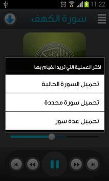 القرآن الكريم - توفيق الصايغ screenshot 2