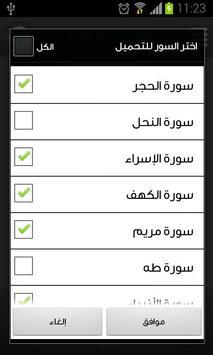 القرآن الكريم - توفيق الصايغ screenshot 3
