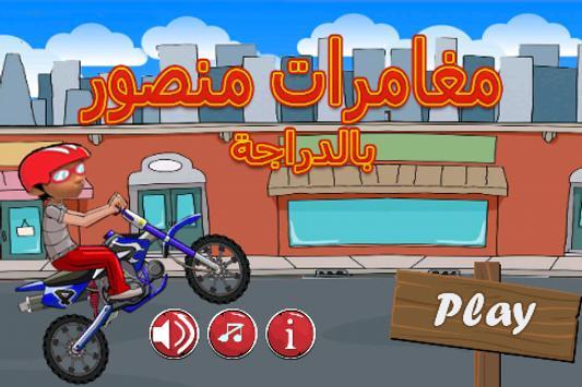 مغامرات منصور2017 Motobike poster