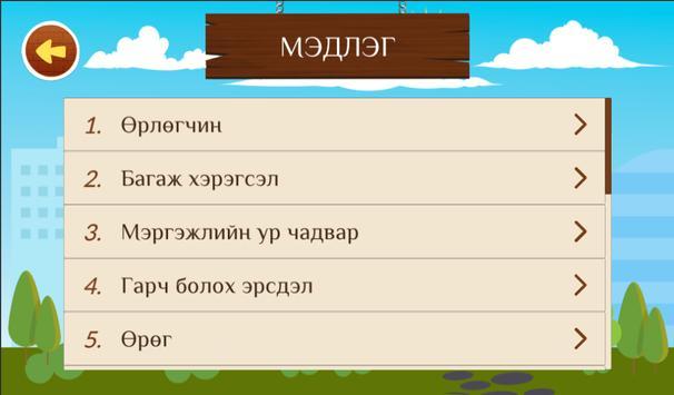 HABi screenshot 2