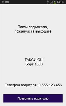 ТАКСИ ОШ 141 apk screenshot