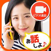 暇人集まれ!ビデオ通話トークアプリで楽しくおしゃべり! icon