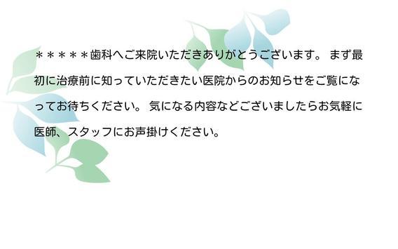 医療法人アリタ会 吉田歯科医院 教えて!コンシェルジュ screenshot 1