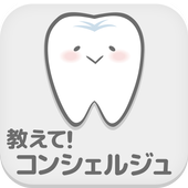 どい歯科 教えて!コンシェルジュ icon