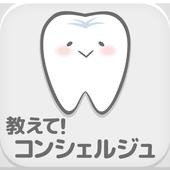 はっとり歯科 教えて!コンシェルジュ icon