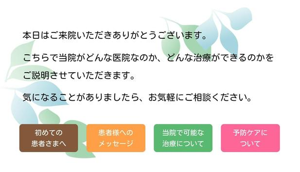長田歯科医院 教えて!コンシェルジュ apk screenshot