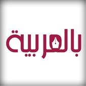 Bilarabiya بالعربية icon