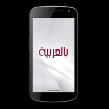 Bilarabiya بالعربية poster
